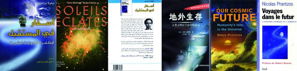 *~*Τα βιβλία του Νίκου Πράντζου κυκλοφορούν μεταφρασμένα σε πολλές γλώσσες.