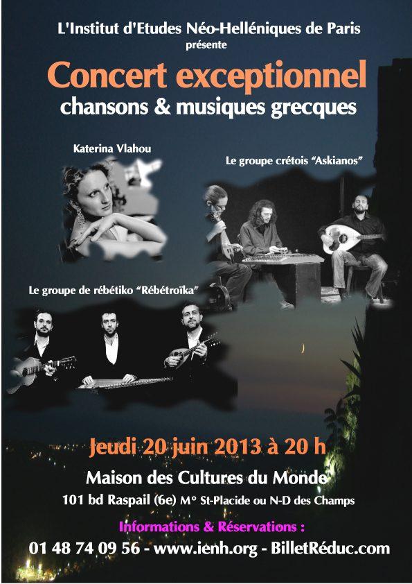 Συναυλία ελληνικής μουσικής