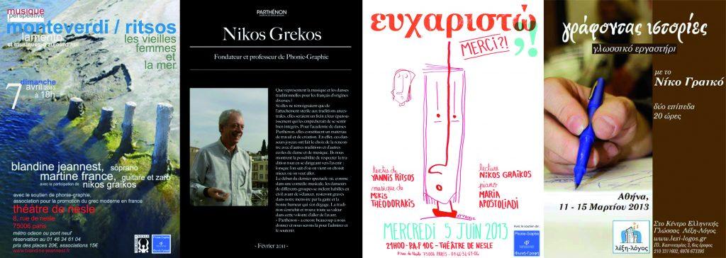 Νίκος Γραικός ... à l'affiche...