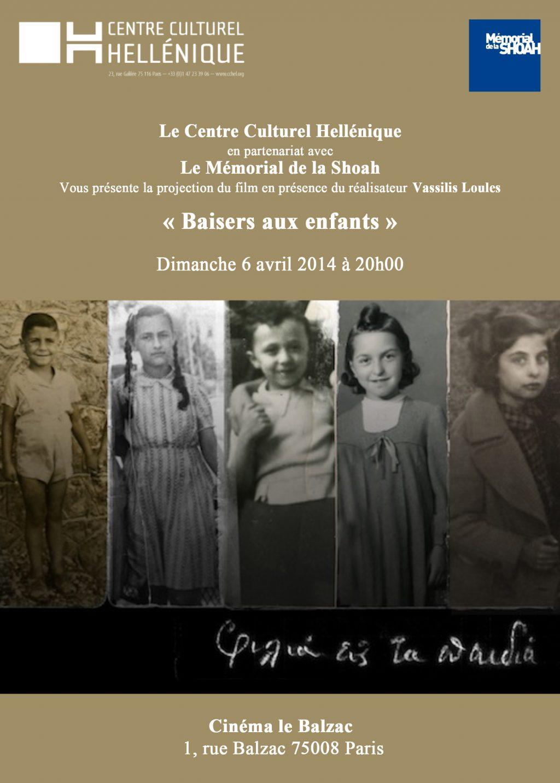 Προβολή της ταινίας Φιλιά εις τα παιδιά του Βασίλη Λουλέ, 6 Απριλίου 2014, Cinéma Le Balzac.
