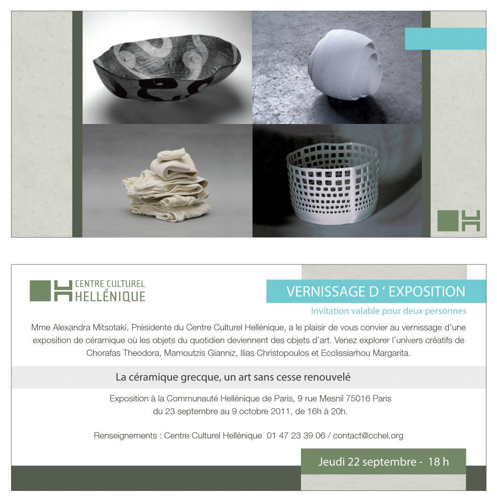 Πρόσκληση-για-την-Έκθεση-με-ελληνικά-κεραμικά-23-Σεπτεμβρίου-έως-9-Οκτωβρίου-2011-στο-Ελληνικό-Σπίτι-9-rue-Mesnil.