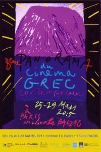 Αφίσα για το 8ο Πανόραμα Σύγχρονου Ελληνικού Κινηματογράφου