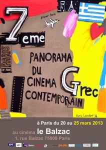 Αφίσα για το 7ο Πανόραμα Σύγχρονου Ελληνικού Κινηματογράφου
